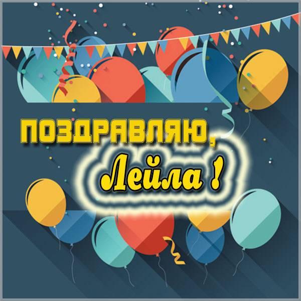 Открытка с именем Лейла - скачать бесплатно на otkrytkivsem.ru