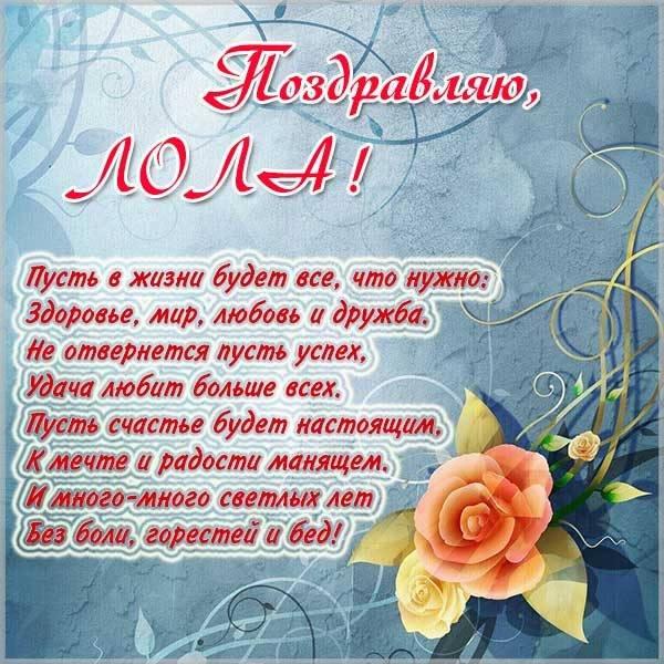 Открытка с именем Лола - скачать бесплатно на otkrytkivsem.ru