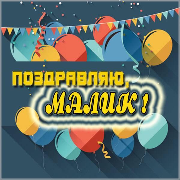 Открытка с именем Малик - скачать бесплатно на otkrytkivsem.ru