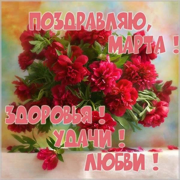 Открытка с именем Марта - скачать бесплатно на otkrytkivsem.ru