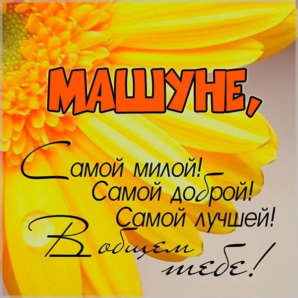 Открытка с именем Машуня - скачать бесплатно на otkrytkivsem.ru