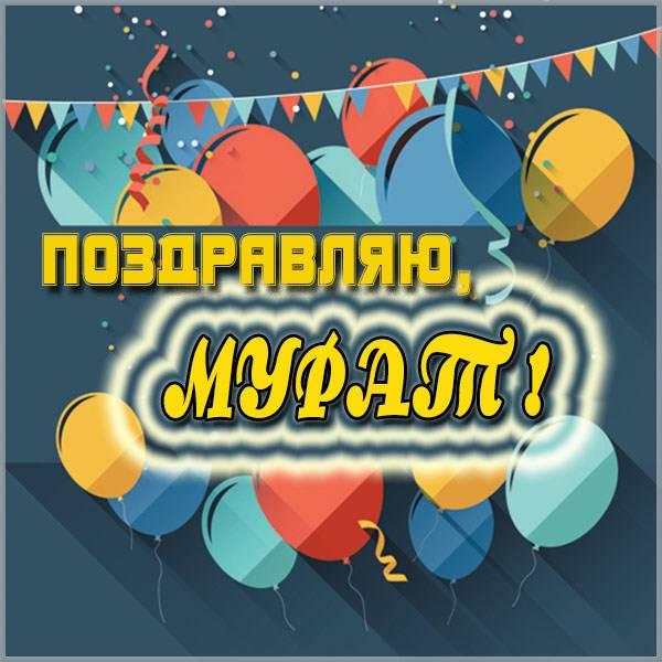 Открытка с именем Мурат - скачать бесплатно на otkrytkivsem.ru