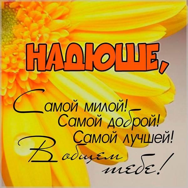 Открытка с именем Надюша - скачать бесплатно на otkrytkivsem.ru