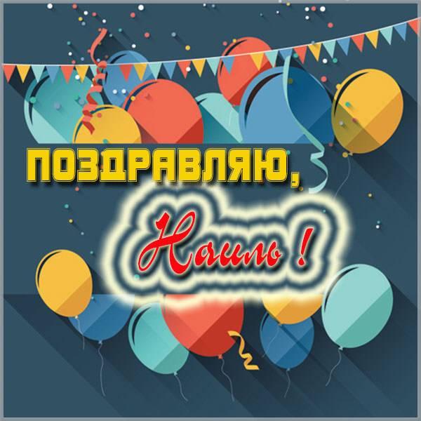 Открытка с именем Наиль - скачать бесплатно на otkrytkivsem.ru