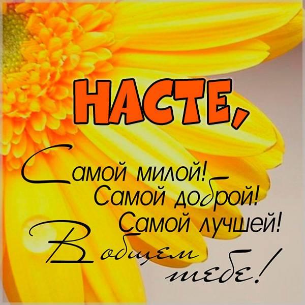 Открытка с именем Настя - скачать бесплатно на otkrytkivsem.ru