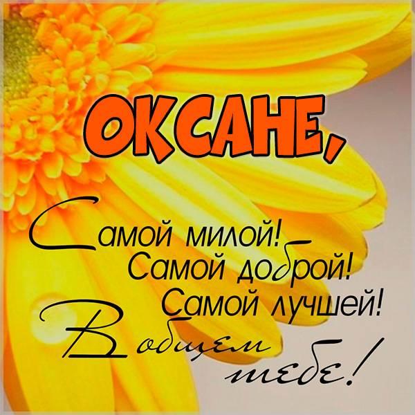 Открытка с именем Оксана - скачать бесплатно на otkrytkivsem.ru