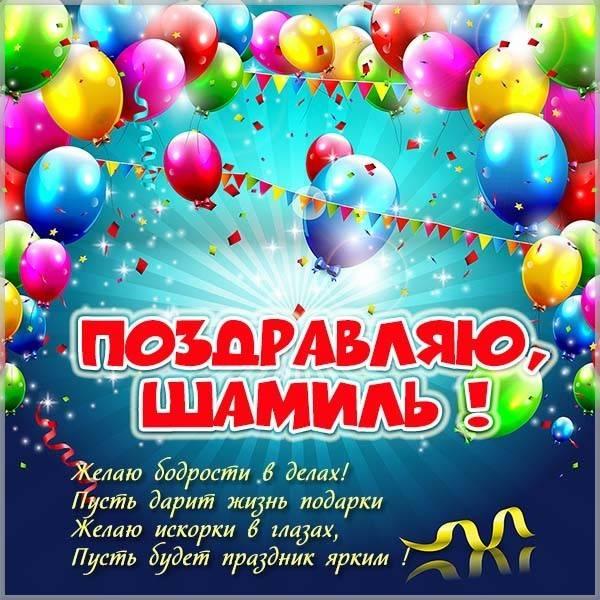Открытка с именем Шамиль - скачать бесплатно на otkrytkivsem.ru