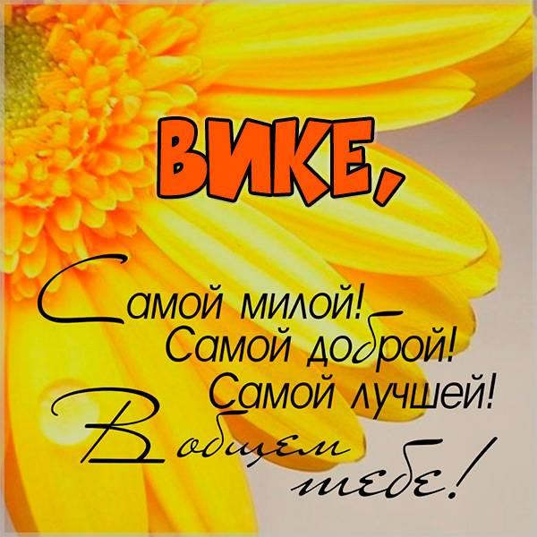 Открытка с именем Вика - скачать бесплатно на otkrytkivsem.ru