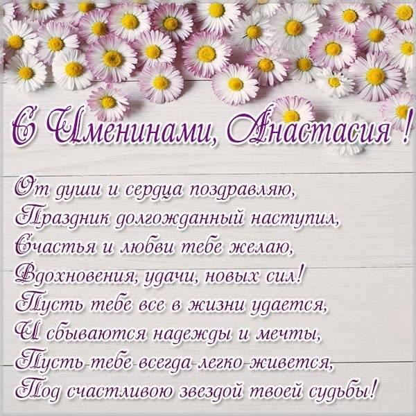 Открытка с именинами Анастасия - скачать бесплатно на otkrytkivsem.ru