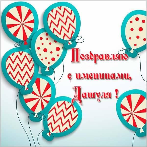 Открытка с именинами Дашуля - скачать бесплатно на otkrytkivsem.ru