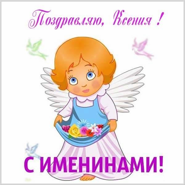 Открытка с именинами Ксении - скачать бесплатно на otkrytkivsem.ru