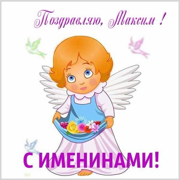Открытка с именинами Максим - скачать бесплатно на otkrytkivsem.ru