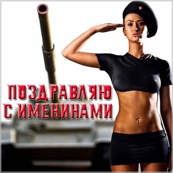 Открытка с именинами мужчине - скачать бесплатно на otkrytkivsem.ru