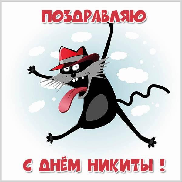Открытка с именинами Никита - скачать бесплатно на otkrytkivsem.ru