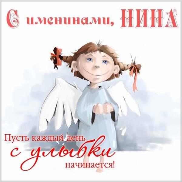 Открытка с именинами Нины - скачать бесплатно на otkrytkivsem.ru