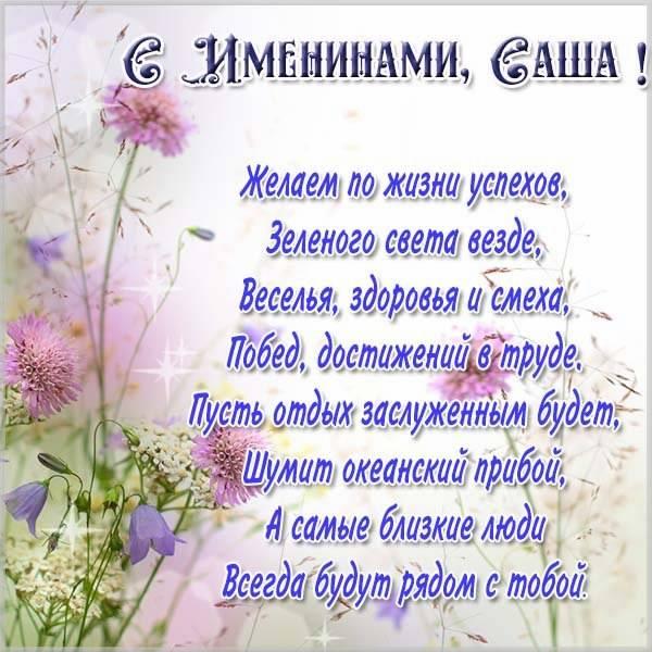 Открытка с именинами Саша - скачать бесплатно на otkrytkivsem.ru