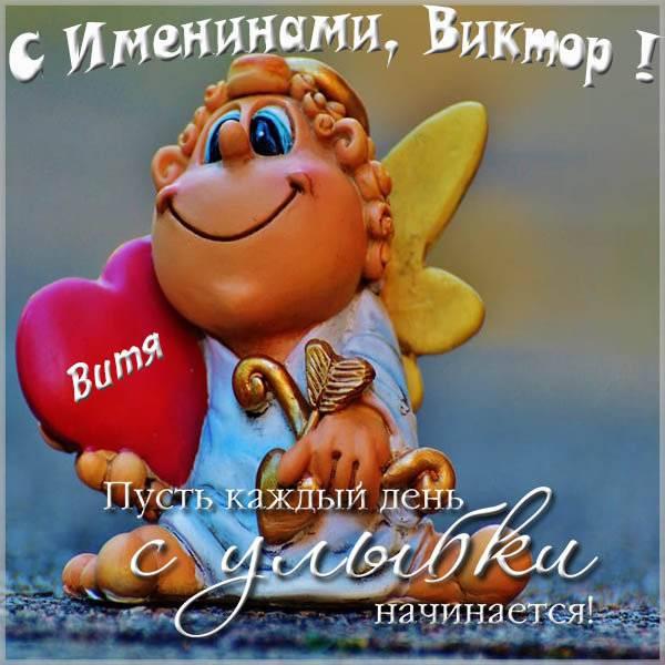 Открытка с именинами Виктор - скачать бесплатно на otkrytkivsem.ru