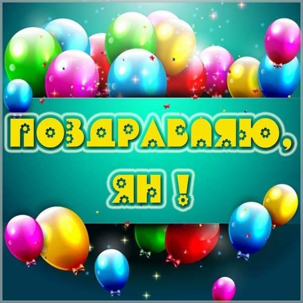 Открытка с именинами Ян - скачать бесплатно на otkrytkivsem.ru