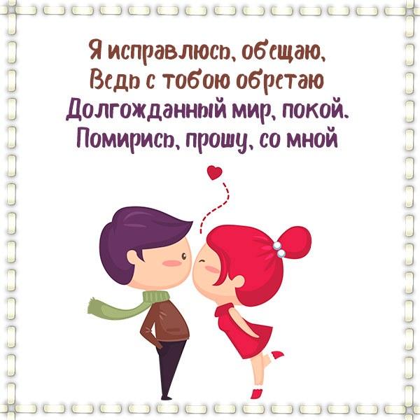 Открытка с извинениями любимому мужу - скачать бесплатно на otkrytkivsem.ru