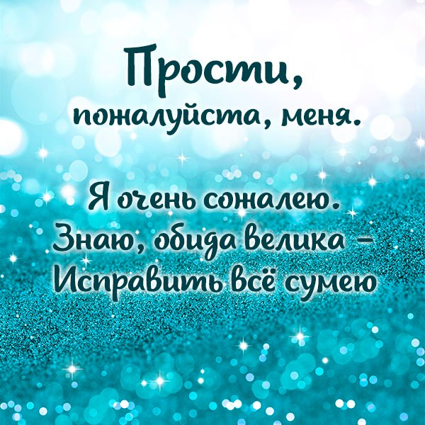 Открытка с извинениями любимому парню - скачать бесплатно на otkrytkivsem.ru