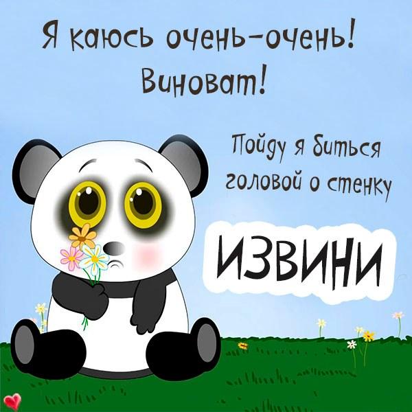Открытка с извинениями любимой девушке - скачать бесплатно на otkrytkivsem.ru