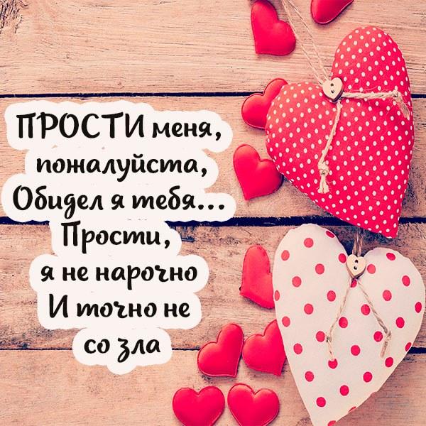 Открытка с извинениями любимой жене - скачать бесплатно на otkrytkivsem.ru