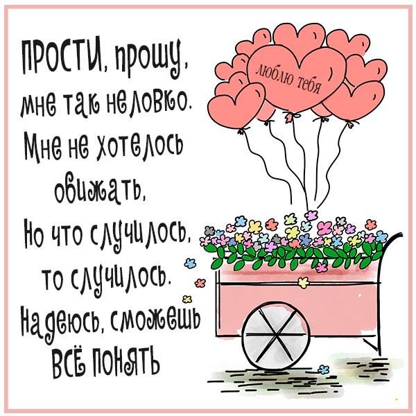 Открытка с извинениями любимой - скачать бесплатно на otkrytkivsem.ru