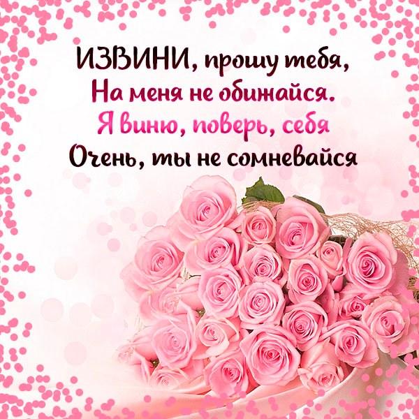 Открытка с извинениями подруге - скачать бесплатно на otkrytkivsem.ru