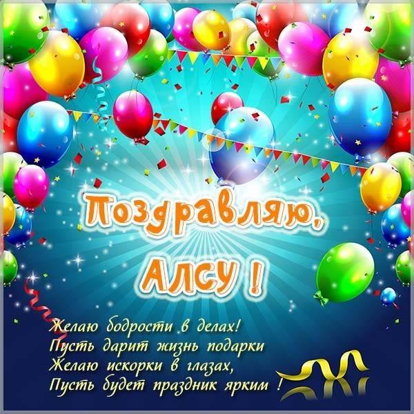 Открытка с красивым поздравлением для Алсу - скачать бесплатно на otkrytkivsem.ru
