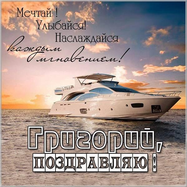 Открытка с красивым поздравлением для Григория - скачать бесплатно на otkrytkivsem.ru