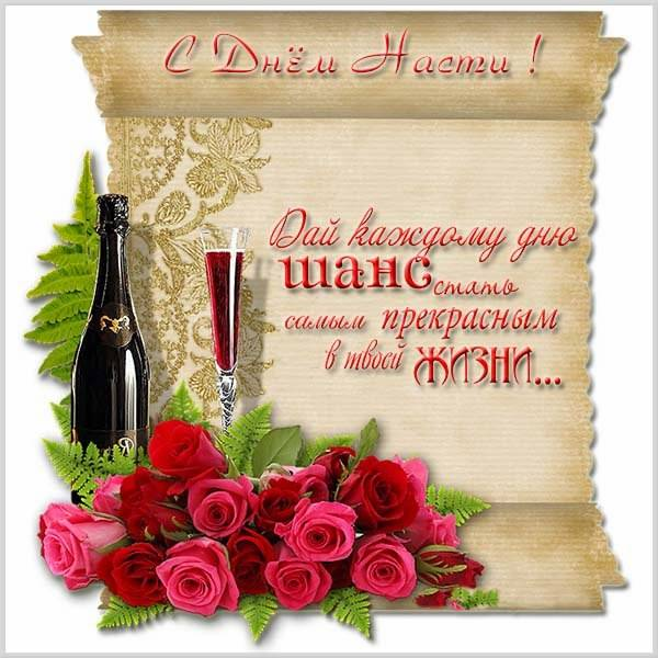 Открытка с красивым поздравлением с днем Насти - скачать бесплатно на otkrytkivsem.ru