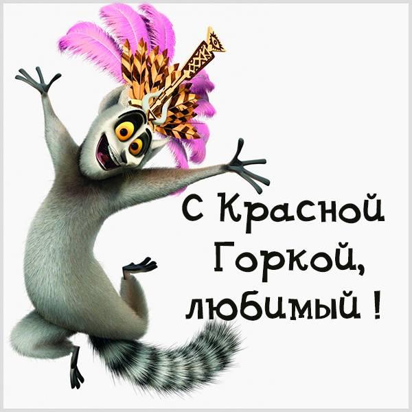 Открытка с Красной Горкой любимому - скачать бесплатно на otkrytkivsem.ru