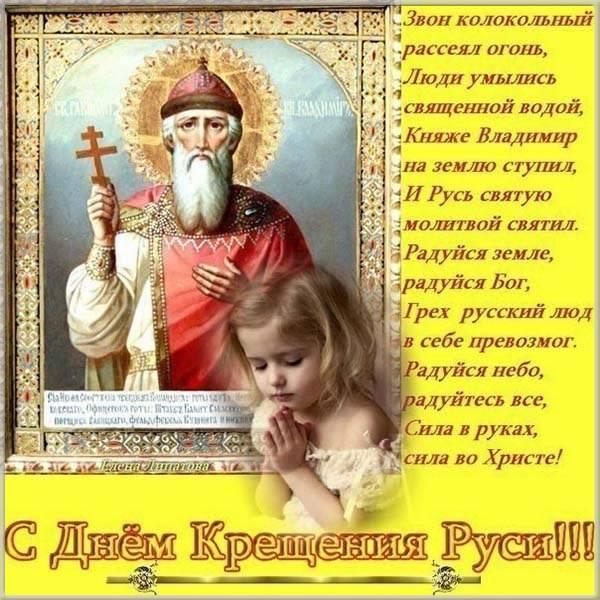 Открытка с Крещением Руси с поздравлением - скачать бесплатно на otkrytkivsem.ru