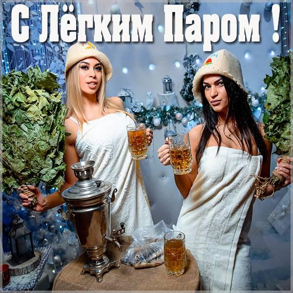 Открытка с легким паром прикол - скачать бесплатно на otkrytkivsem.ru