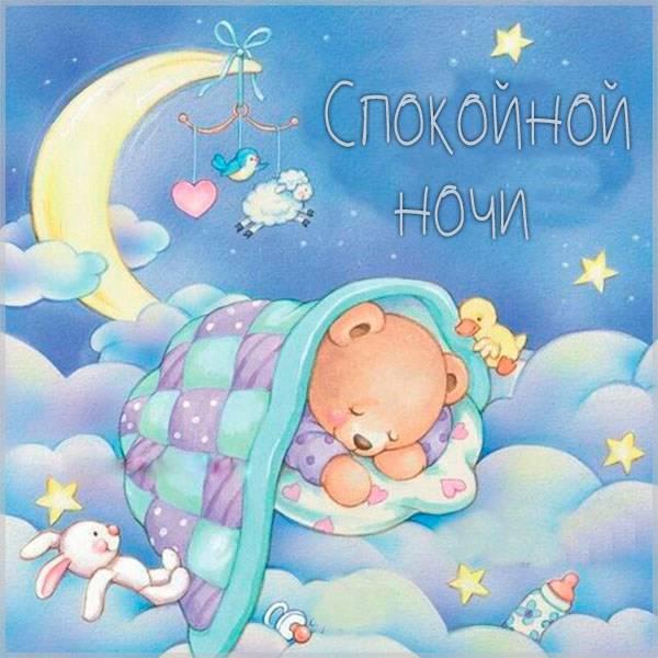 Открытка с медведем спокойной ночи - скачать бесплатно на otkrytkivsem.ru