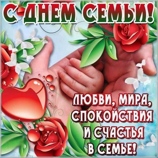 Открытка с международным днем семьи - скачать бесплатно на otkrytkivsem.ru