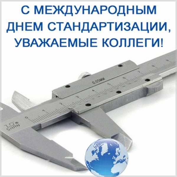 Открытка с международным днем стандартизации - скачать бесплатно на otkrytkivsem.ru