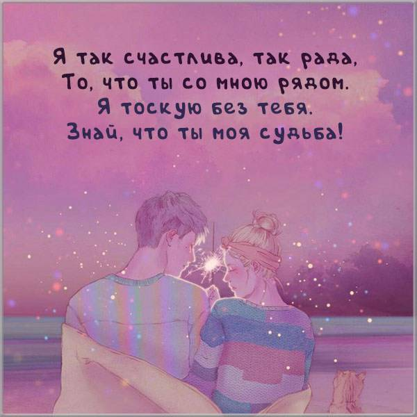 Открытка с надписями любимому - скачать бесплатно на otkrytkivsem.ru