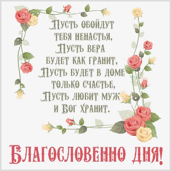 Открытка с надписью благословенного дня - скачать бесплатно на otkrytkivsem.ru
