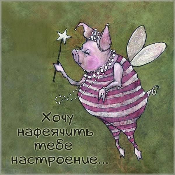 Открытка с надписью хочу нафеячить тебе настроение - скачать бесплатно на otkrytkivsem.ru