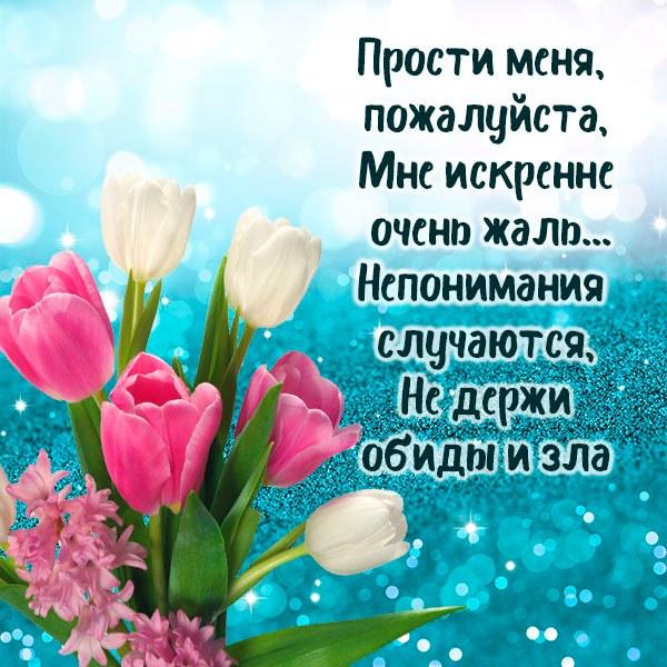 Открытка с надписью прости меня пожалуйста - скачать бесплатно на otkrytkivsem.ru