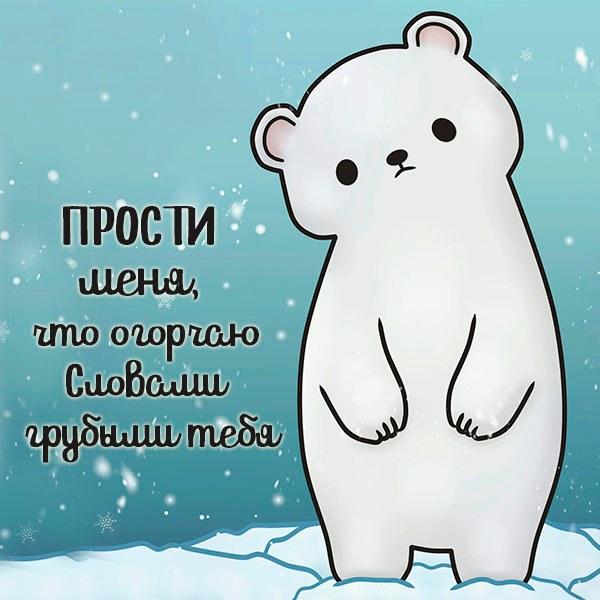 Открытка с надписью прости меня - скачать бесплатно на otkrytkivsem.ru