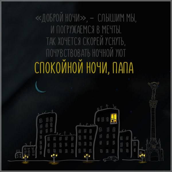 Открытка с надписью спокойной ночи папа - скачать бесплатно на otkrytkivsem.ru