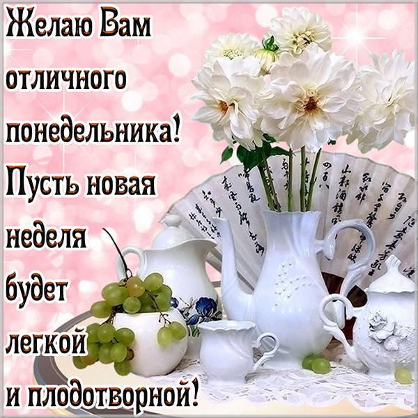 Открытка с наилучшими пожеланиями доброго понедельника - скачать бесплатно на otkrytkivsem.ru