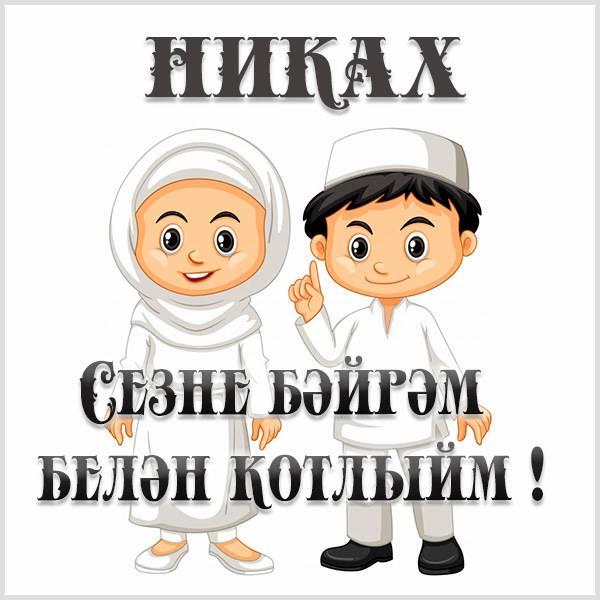Открытка с Никахом на татарском языке - скачать бесплатно на otkrytkivsem.ru