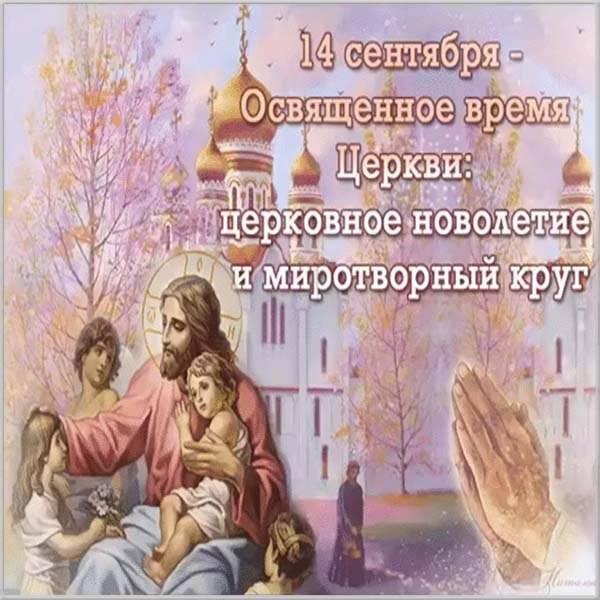 Открытка с Новолетием по церковному календарю - скачать бесплатно на otkrytkivsem.ru