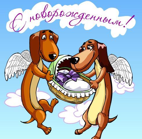 Открытка с новорожденным! - скачать бесплатно на otkrytkivsem.ru