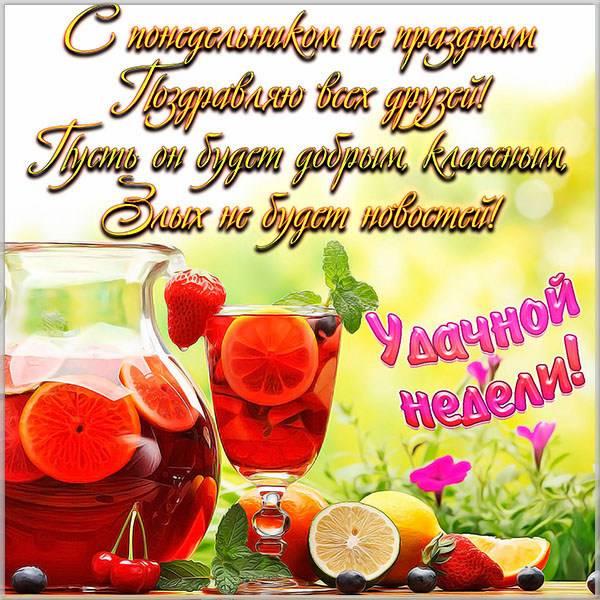 Открытка с понедельником и удачной недели - скачать бесплатно на otkrytkivsem.ru