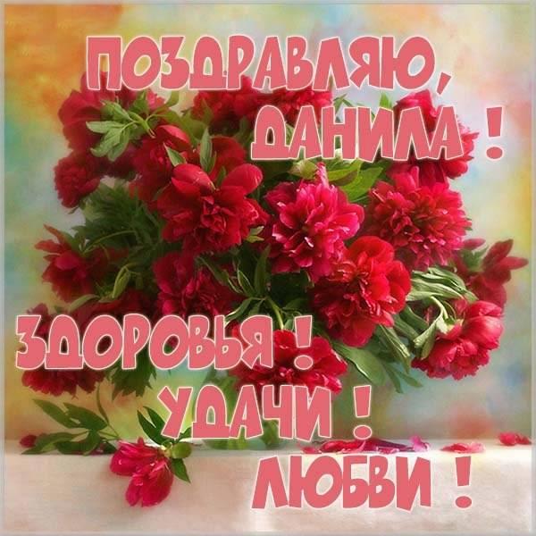 Открытка с поздравлением Даниле - скачать бесплатно на otkrytkivsem.ru