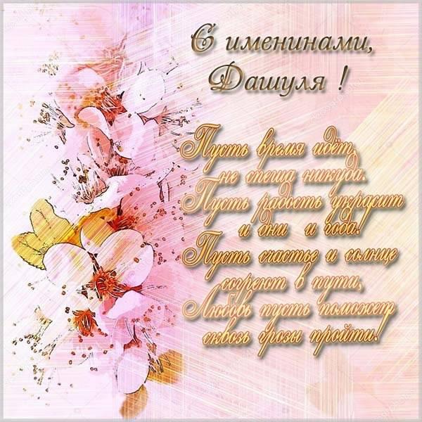 Открытка с поздравлением Дашуле с именинами - скачать бесплатно на otkrytkivsem.ru